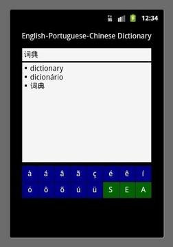 英语-葡萄牙语-汉语词典