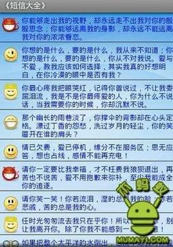 短信大全SMSBook