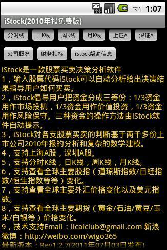 iStock(2010年报版)