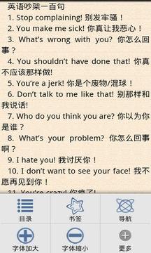 英语吵架一百句