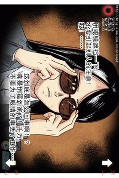 黑瞳的故事漫画第3辑