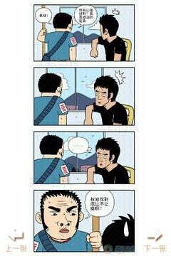 SAJO搞笑漫画第4辑