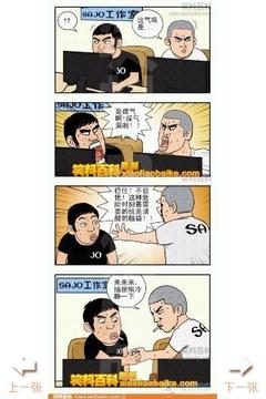 SAJO搞笑漫画第1辑
