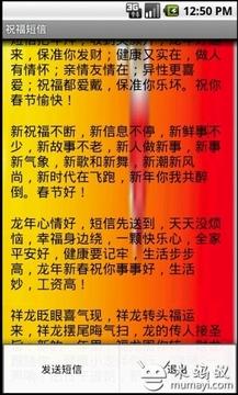 龙年短信祝福语