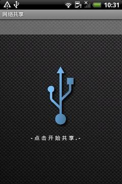 网终共享wired_tether(汉化版)