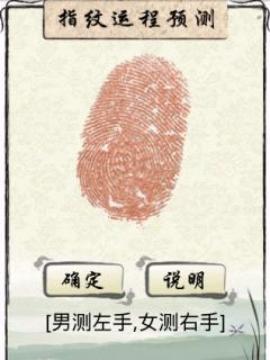 指纹运程预测