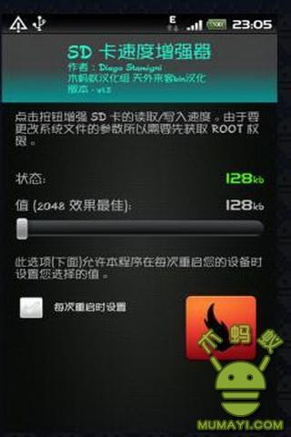 SD卡速度增强器SD Speed Increase