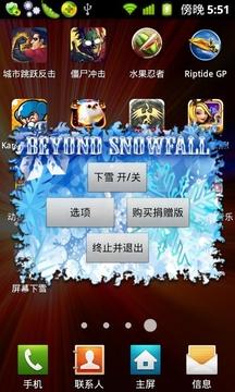 屏幕下雪汉化版