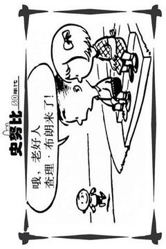 史努比系列电子图书pad版(1)
