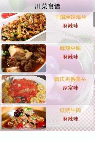 菜谱-美食之川菜系列