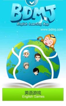 BDMJ游戏英语