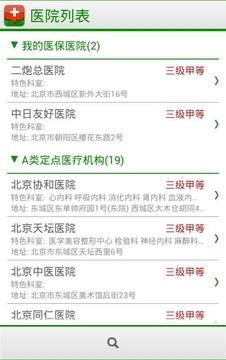 北京就医助手