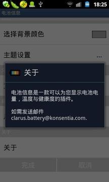 电池信息汉化版
