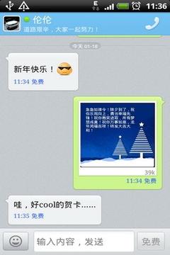 节日短信贺卡DIY