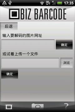 二维码扫描工具Biz Barcode汉化版