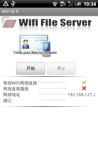 WiFi服务(Wifi File Server_v1.0_cn)汉化版
