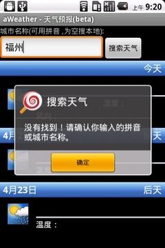 中文天气预报