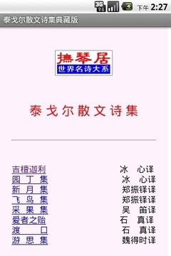泰戈尔散文诗集典藏版
