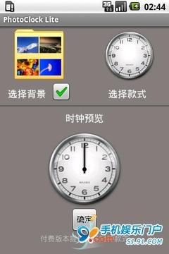 Photoclocklite 照片自定义时钟软件