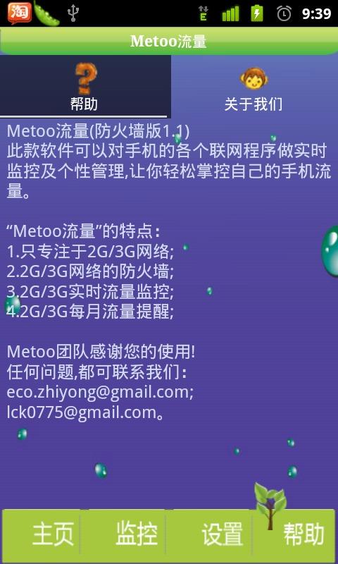 Metoo流量(防火墙版)