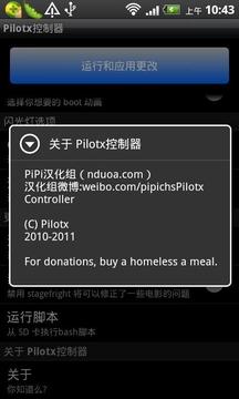 Pilotx控制器汉化版