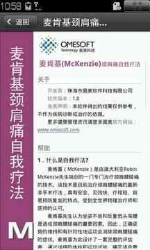 麦肯基颈肩痛自我疗法