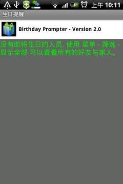 生日提醒汉化版