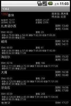 云行列车时刻表