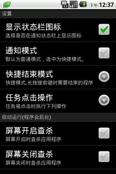 App Arbiter(任务管理器)