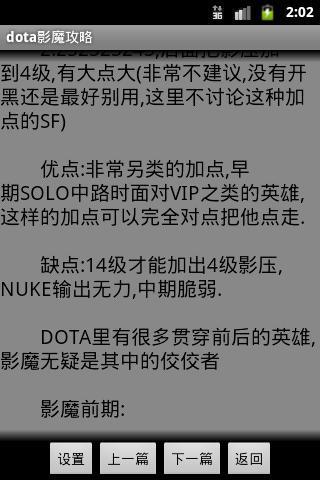 DOTA全英雄装备详细攻略