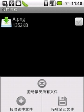 Android 飞鸽传书