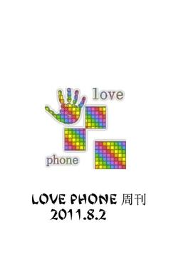LOVEPHONE周刊