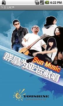 SunMusic群星为亚运献唱