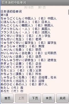 日本语初中级单词