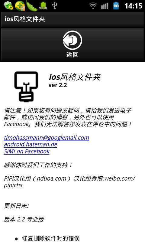 ios风格文件夹汉化版