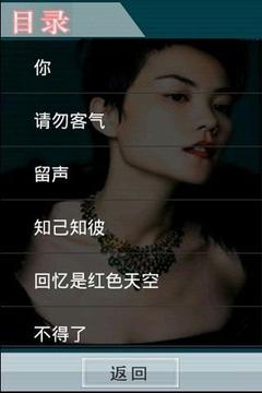 王菲专辑伤感
