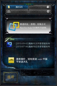 Android EX!超级文件管理器