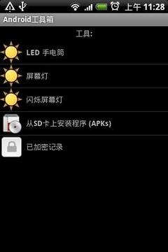 Android工具箱汉化版