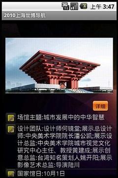 2010上海世博会导航