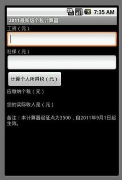 2011最新版个税计算器