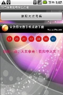 双色球幸运号码选择器