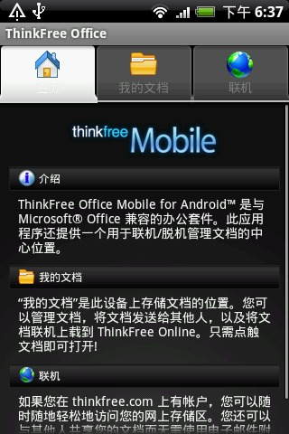 ThinkFree Office三星版