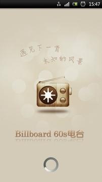 Billboard60s电台