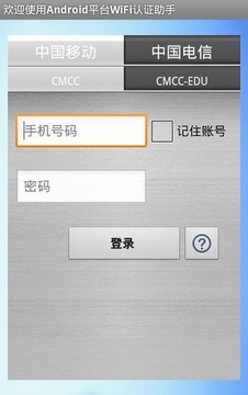 wifi通用认证助手