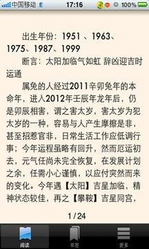 2012龙年12生肖运势