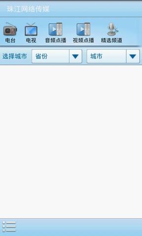 珠江网络传媒