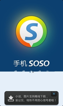 手机SOSO