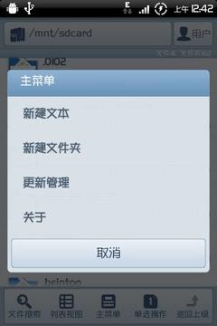 XDA 文件浏览器