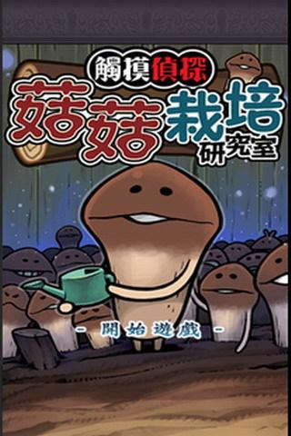菇菇栽培官方中文