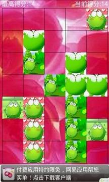 绿豆蛙消消玩